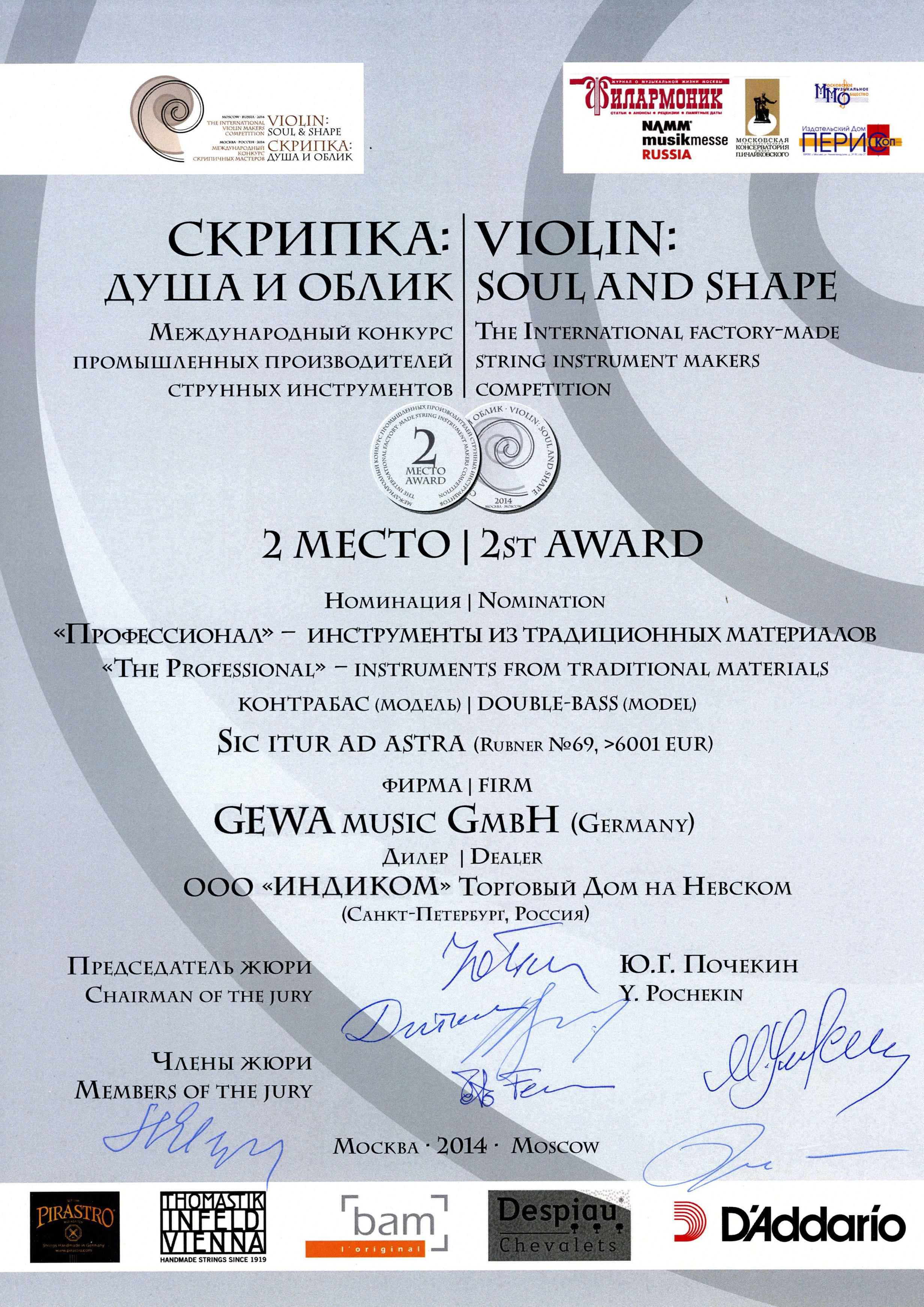 GEWA diplom Violin SaS_2 prize_02