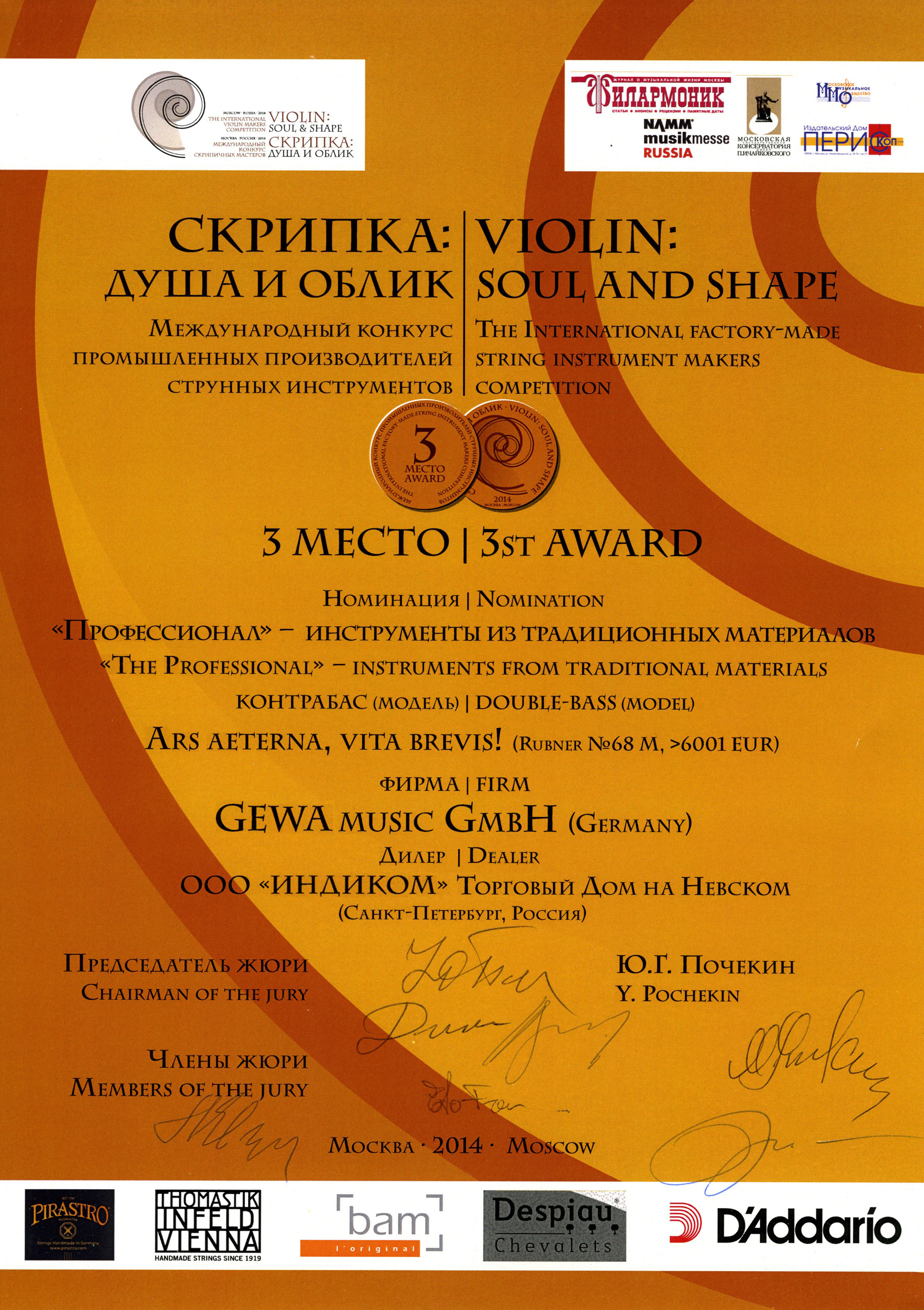 GEWA diplom Violin SaS_3 prize_02